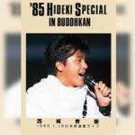'85 HIDEKI Special in Budokan-for 50 songs-