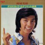 西城秀樹オリジナル・ゴールデンヒット曲集