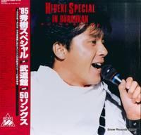 武道館 For 50ソングス