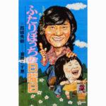 この画像には alt 属性が指定されておらず、ファイル名は HideKozu-150x150.jpg です