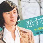 01.-恋する季節