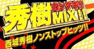 96.-秀樹カンゲキ!!MIX!!西城秀樹ノンストップヒッツ!!