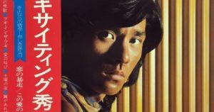 15.-エキサイティング秀樹 Vol.5-恋の暴走/この愛のときめき