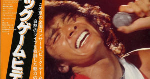 34.-BIG GAME'78 HIDEKI