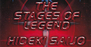 THE STAGES OF LEGEND -栄光の軌跡-